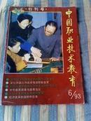 (中国职业技术教育)创刊号