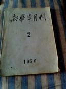 新华半月刊1956年第2期
