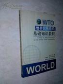 世界贸易组织基础知识教程