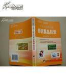 2003-2004/中华人民共和国邮资票品目录(06年1版1印/全铜版纸彩印)中英文对照