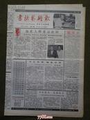 报刊-《书法艺术报》创刊号