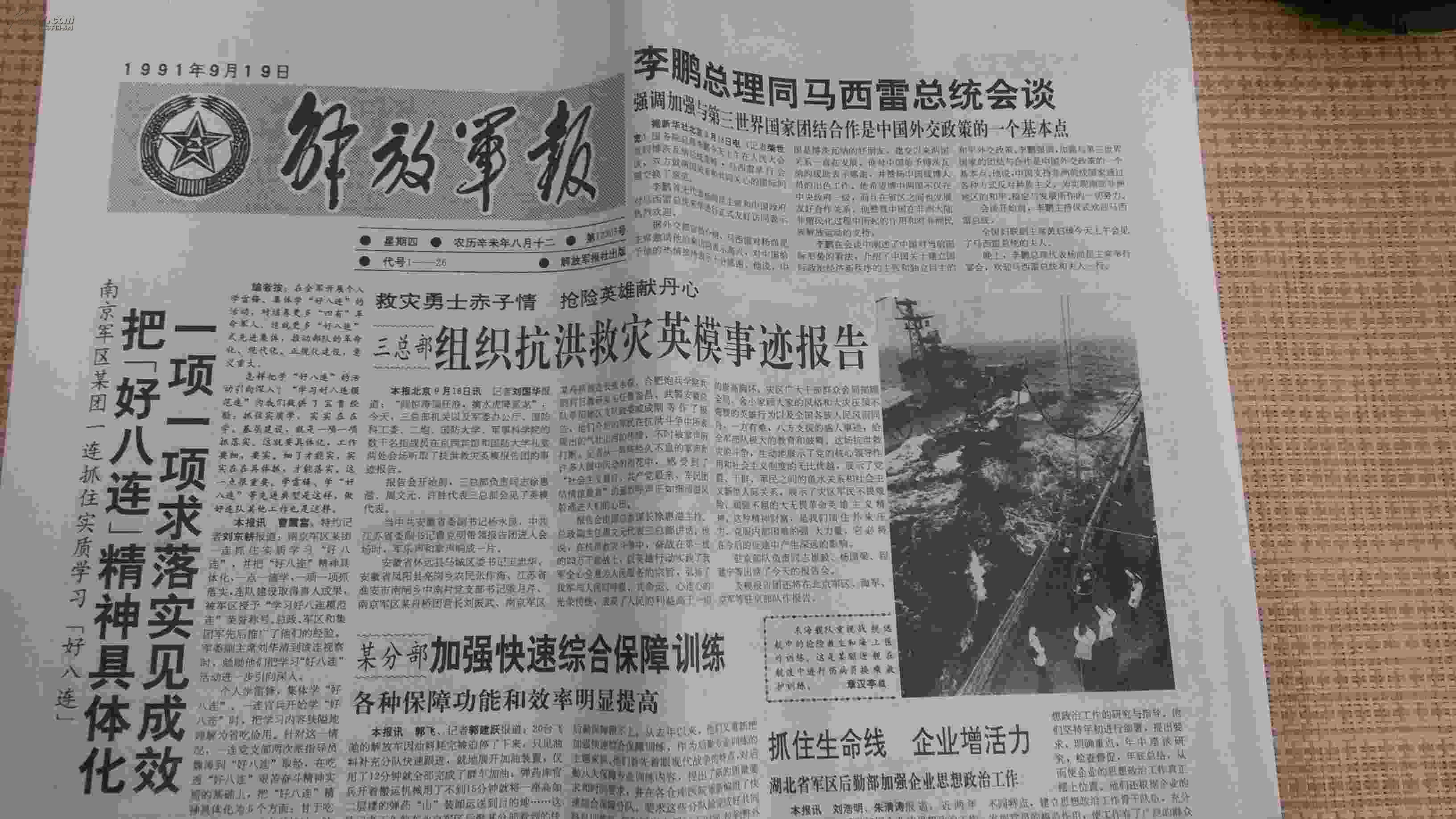 解放军报(1991年9月19日)
