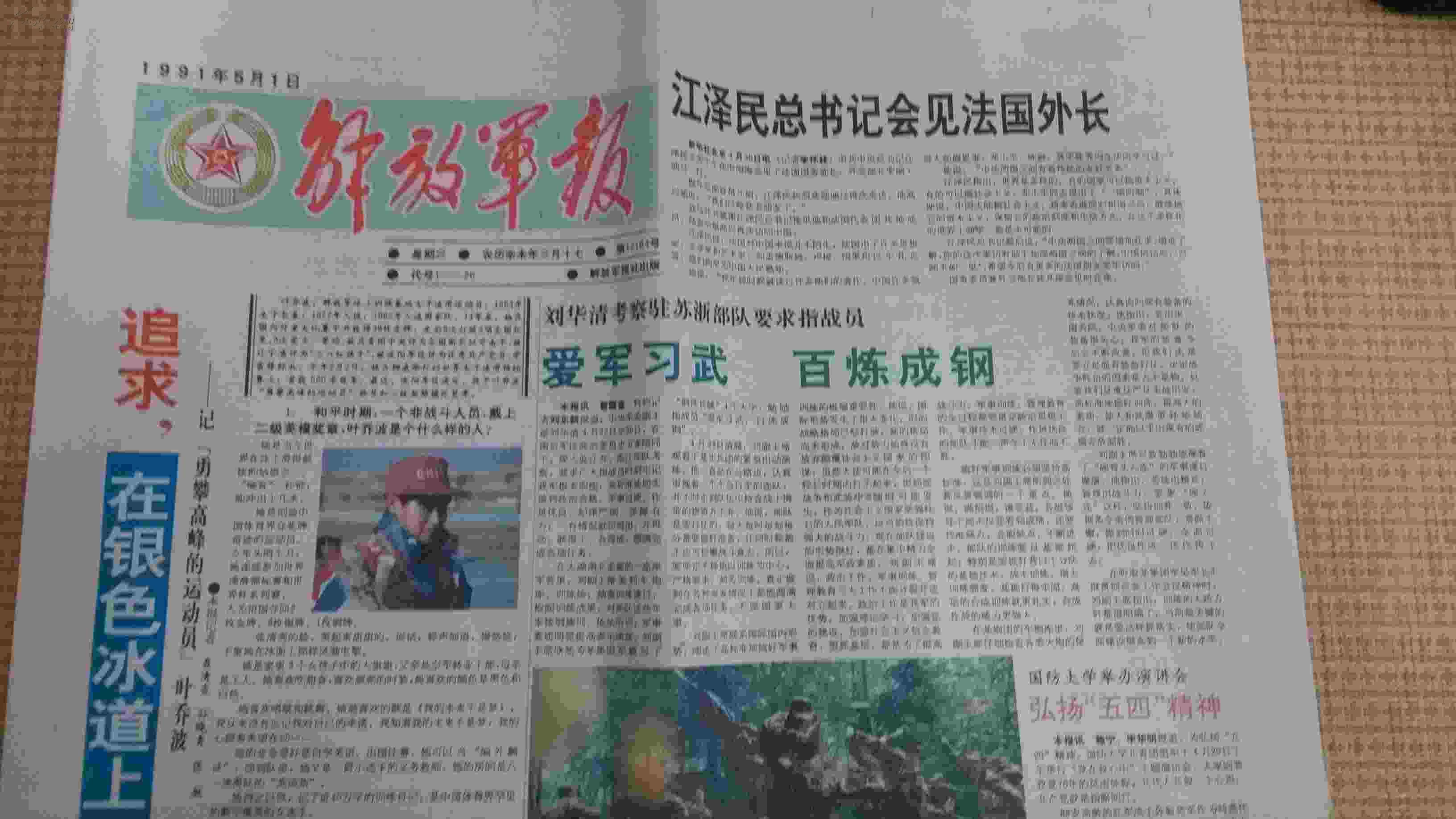 解放军报(1991年5月1日)