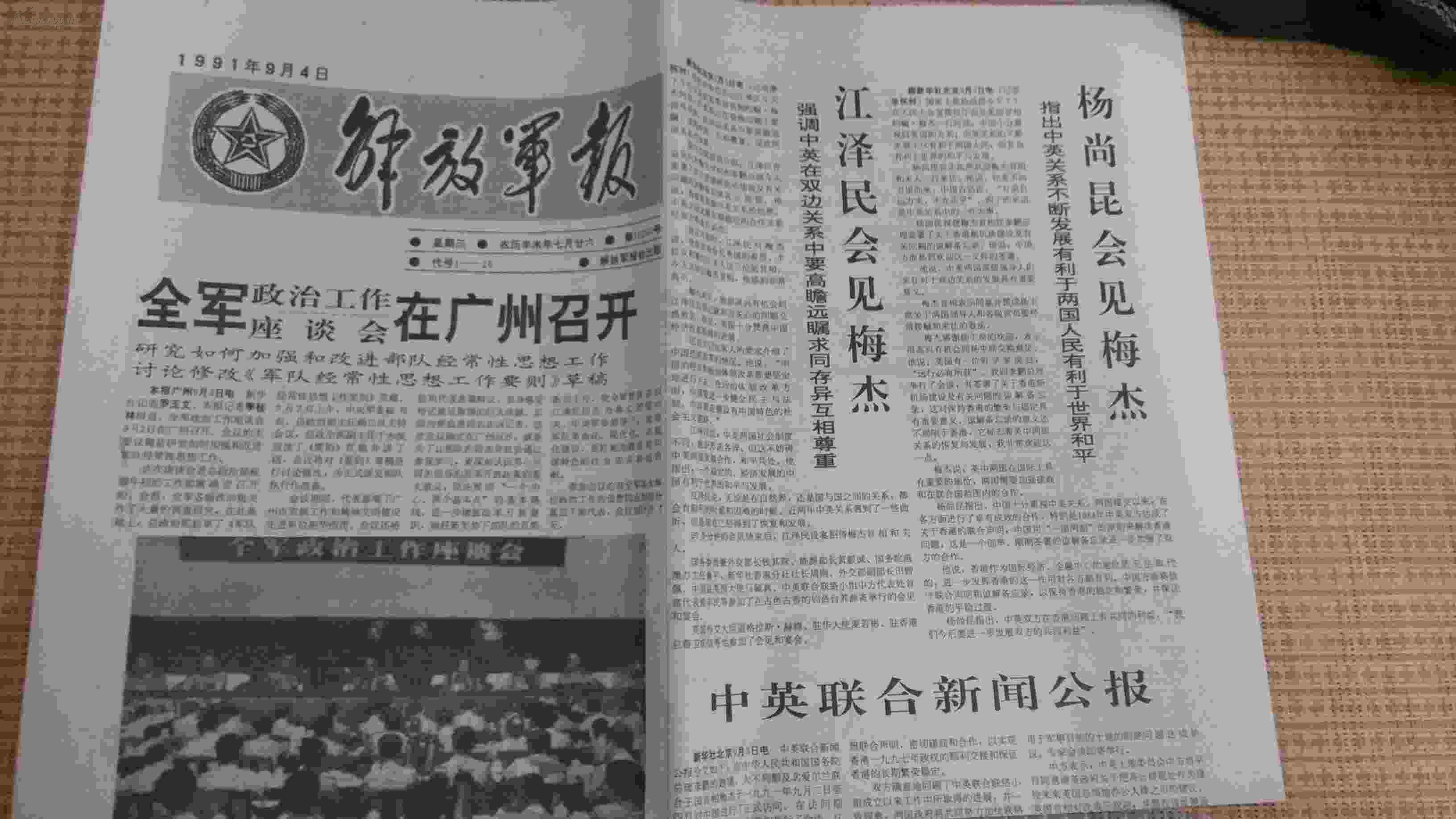 解放军报(1991年9月4日)
