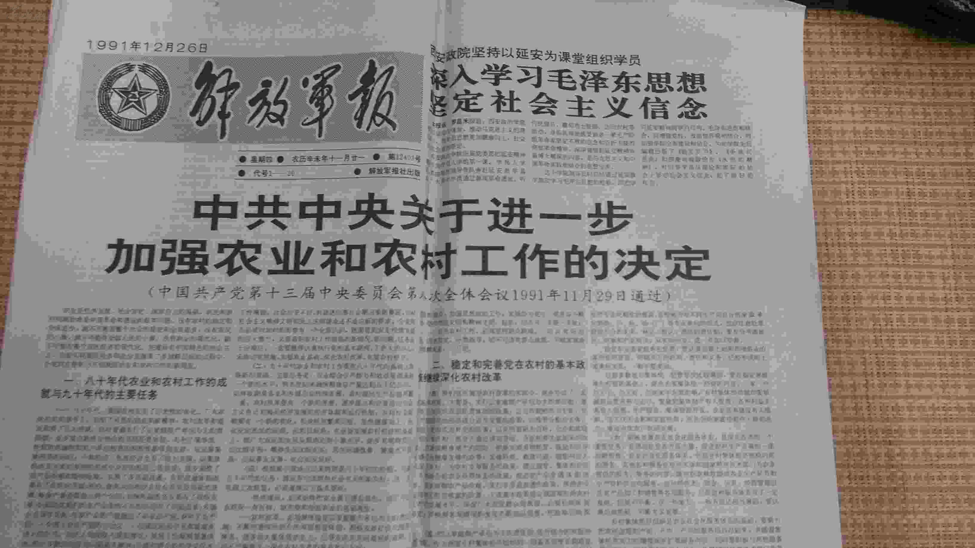 解放军报(1991年12月26日)