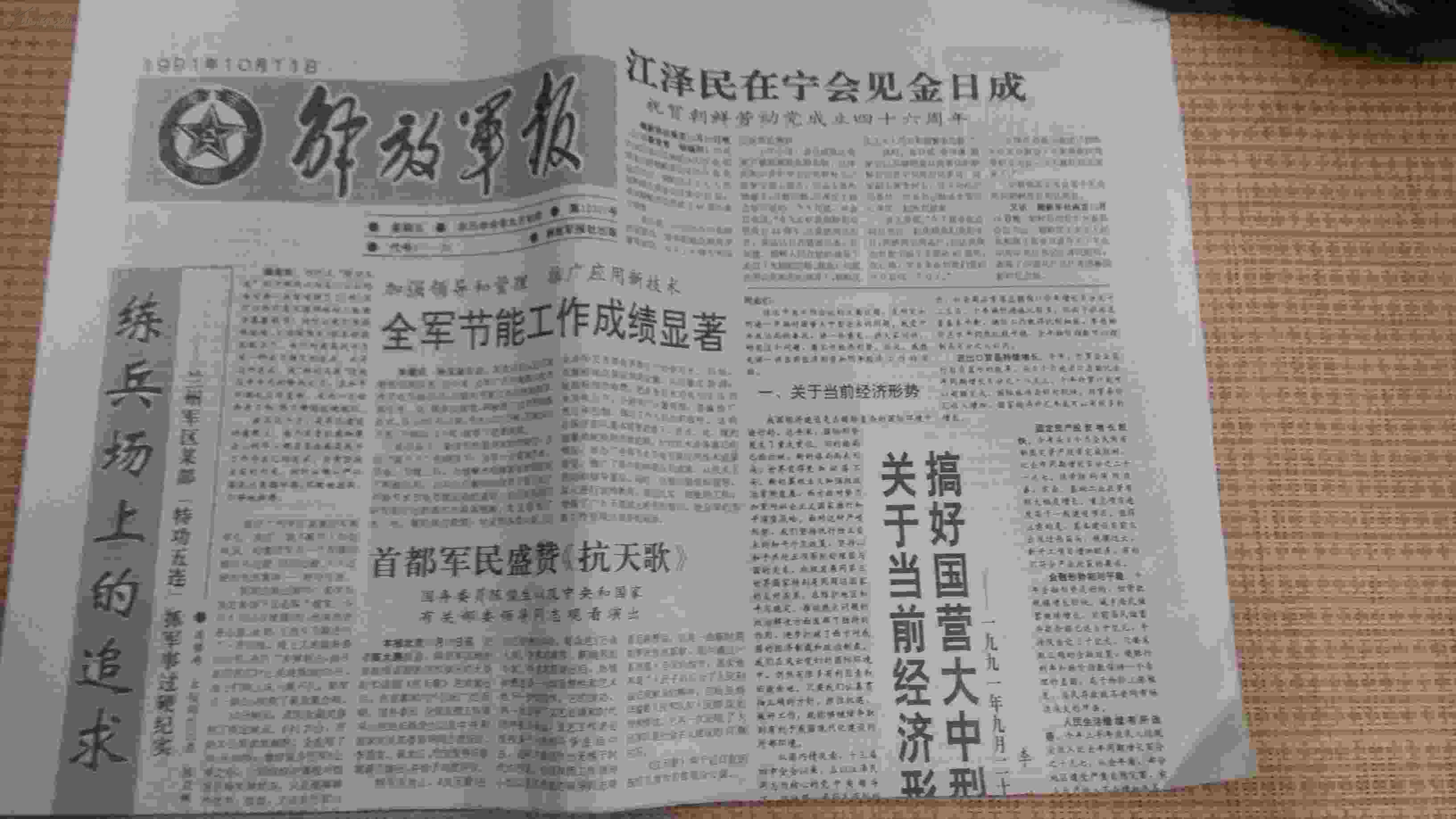 解放军报(1991年10月11日)
