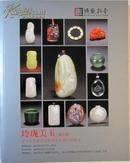 博观拍卖玲珑美玉(三)当代玉石雕刻名家精品无底价拍卖会 2013年4月 图录
