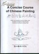 精装本<<中国绘画简明教程>>华奎 著   中英文对照本  彩色图文介绍