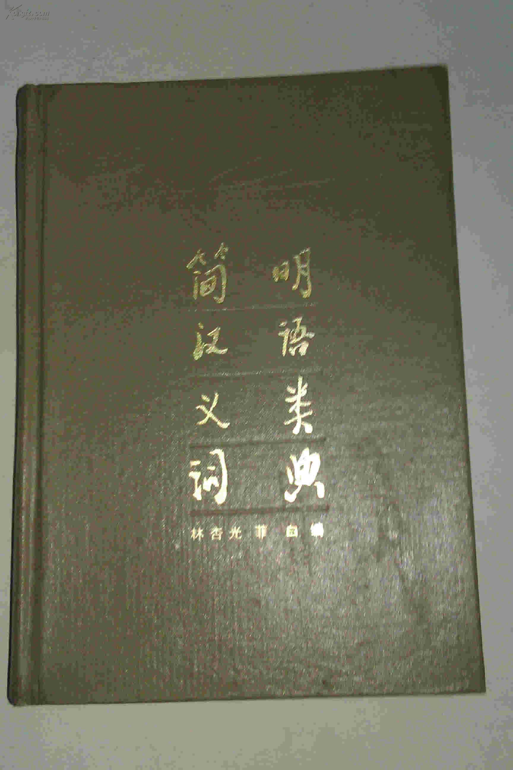 简明汉语义类词典  精装本 商务印书馆1987年一版一印