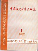 著名学者;张维训签名本  创刊号:中国社会经济史研究。【载有张维训佳作一篇】