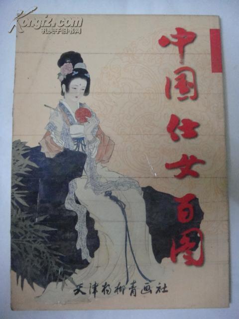《中国仕女百图》