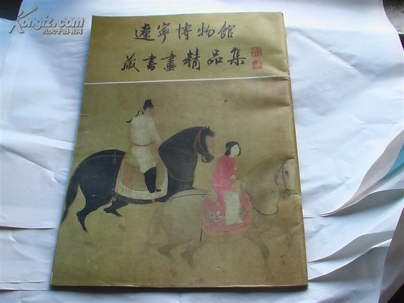 辽宁博物馆藏书画精品集 下