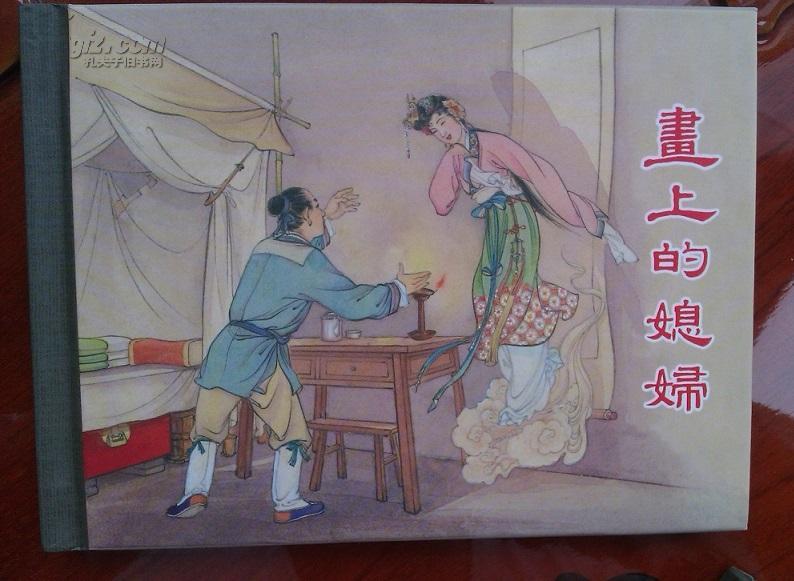 上美精品百种小精装系列 《画上的媳妇》 50开精装 一版一印