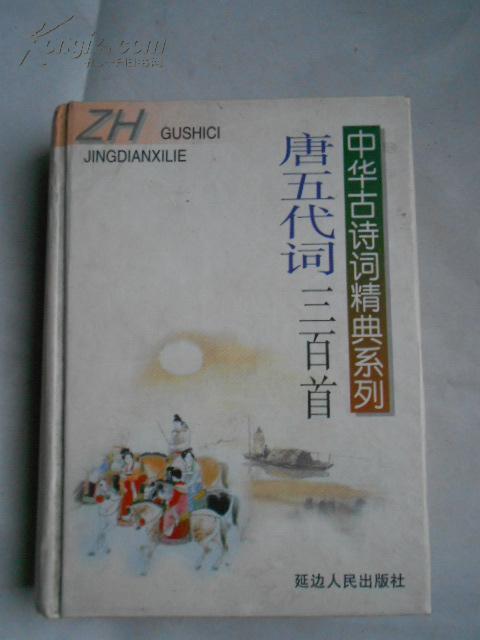 唐五代词三百首 (64开 硬精装)