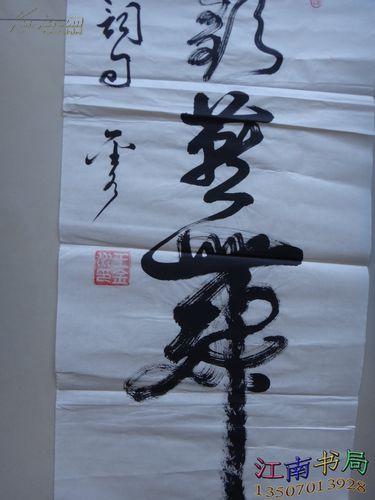 王金水书法一张【35.3*136厘米】②