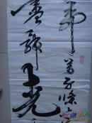 王金水书法一张【35.3*136厘米】③