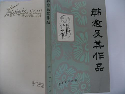 韩愈及其作品 一版一印附当时购书发票
