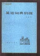 英语词典初探【本书可以说是英语词典的评介,也是英语词典学史】包邮挂