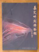 嘉定竹刻博物馆(图录,宣传册)