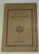 两般秋雨庵 下---秋雨庵随笔续  上海大中书局1932年出版印刷