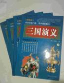 绣像版三国演义 四册 全新未阅极低价