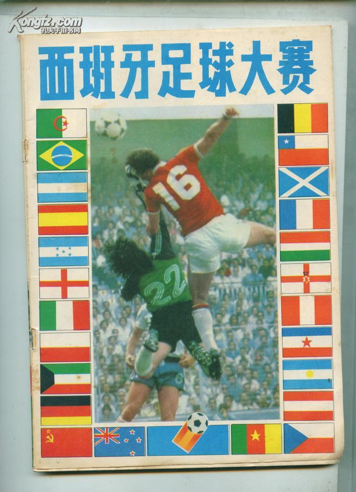 西班牙足球大赛       ---- 【包邮-挂】