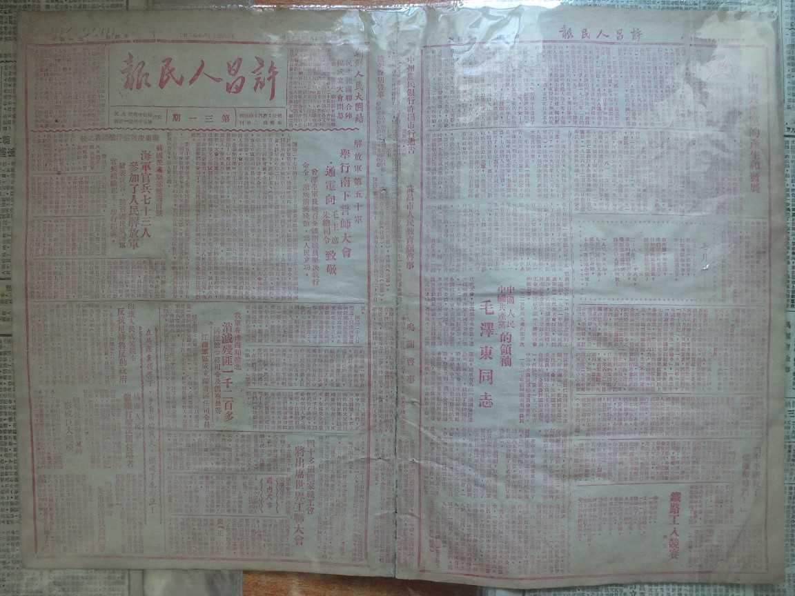民国38年6月30日《许昌人民报》红印 中国人民中国共产党的领袖毛泽东同志,中国共产党的产生和发展,在共产党