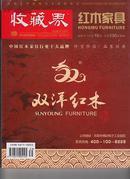 收藏界 红木家具(2012年第10期 总第130期)