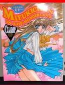 日本原版漫画 CLAMP 不可思议之美幸