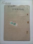 贴1958年荷花双联裸邮实寄