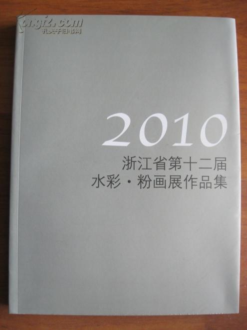 2010浙江省第十二届水彩 粉画展作品集