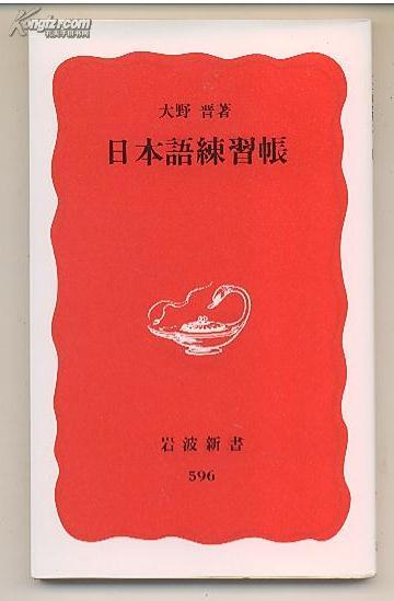 日本语练习帐 大野晋 贩売実绩160万部超 日语练习册  日文原版 包邮局挂号印刷品 日语版 岩波书店