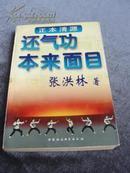 张洪林著《还气功本来面目》一版一印 现货  详见描述