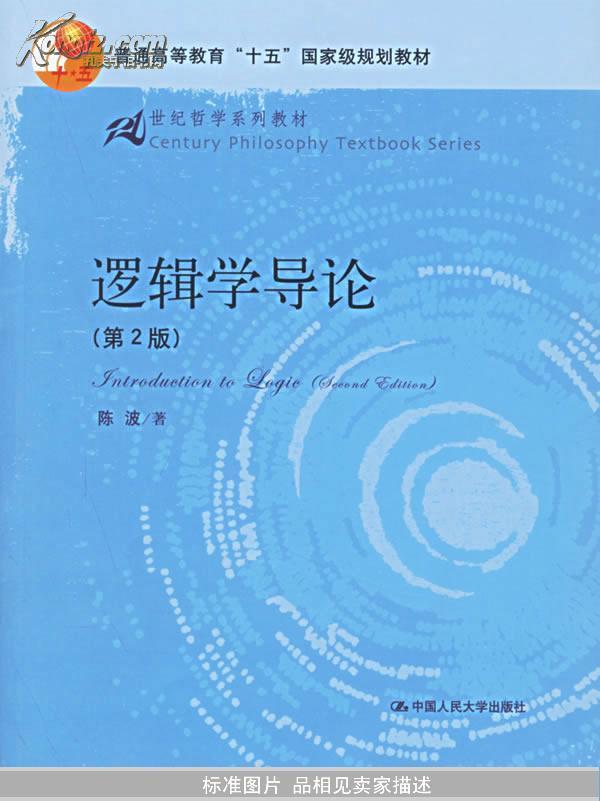 逻辑学导论(第2版)——21世纪哲学系列教材