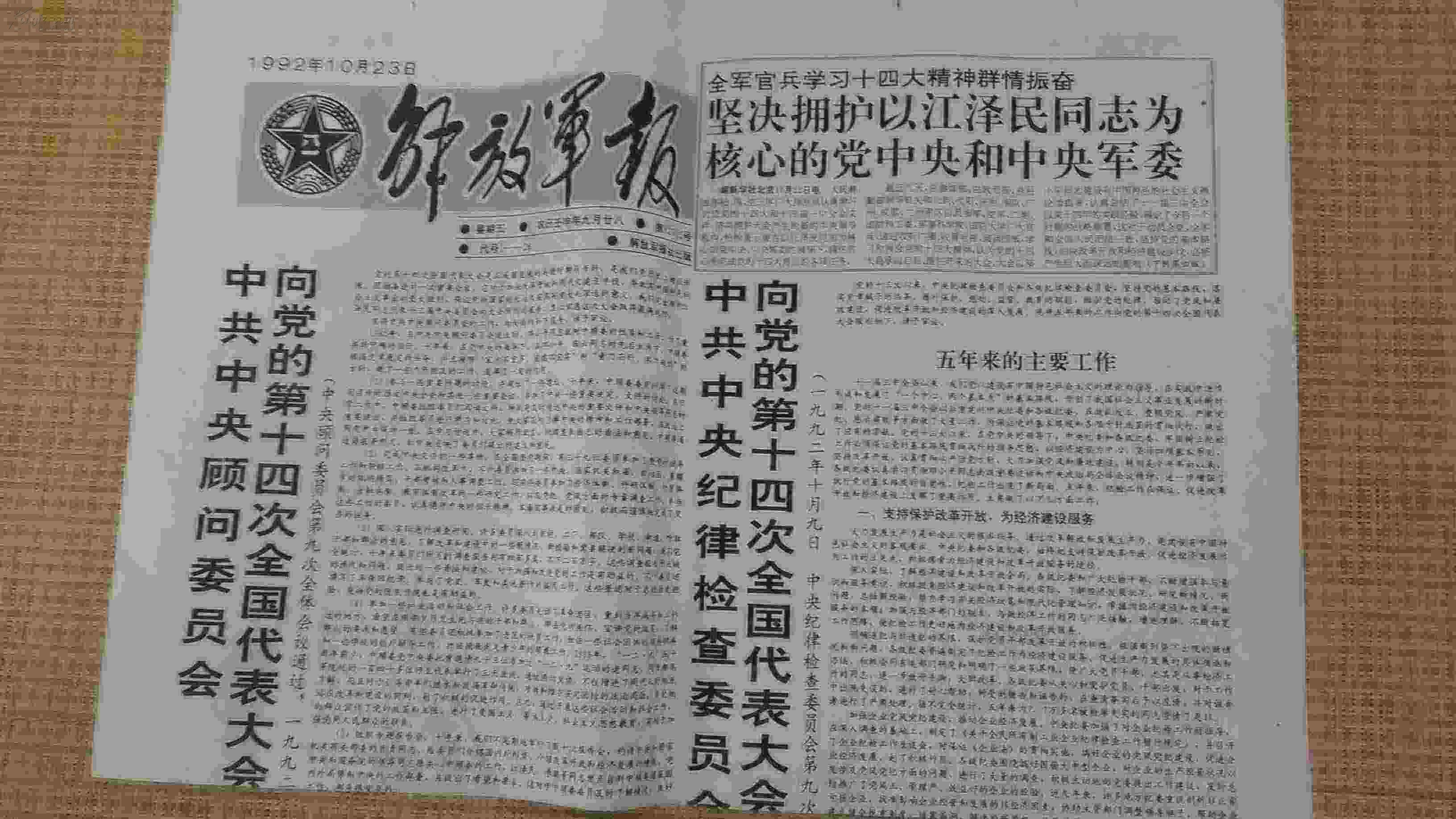 解放军报(1992年10月23日)
