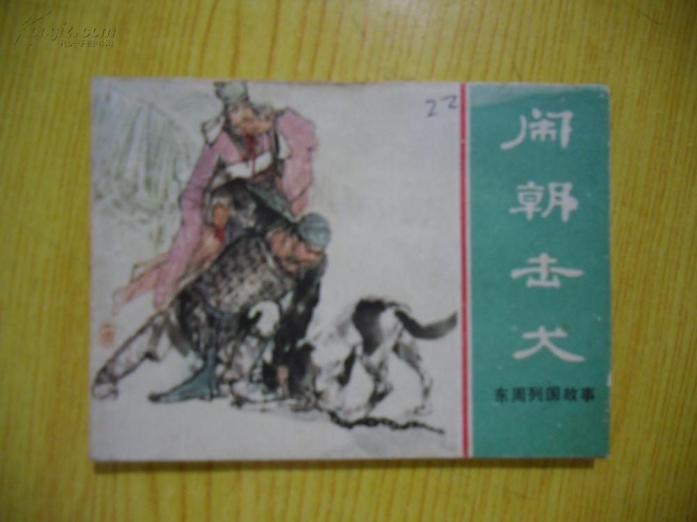 连环画闹朝击犬(东周列国)