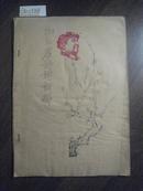 红385  毛主席诗词讲解·油印本