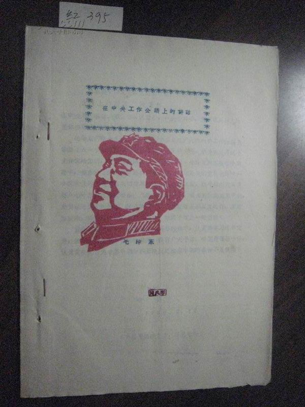 红395  毛泽东在中央工作会议上的讲话·油印本