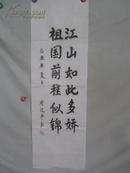 庆祝国庆60周年    全国书画展   詹廷平  书法一张  106*33厘米