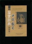中华散文鉴赏辞典(爱国卷)
