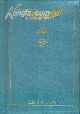 上古版中华名著袖珍版 庄子(精装)