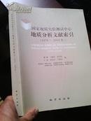 国家地质实验测试中心地质分析文献索引 1978/2010