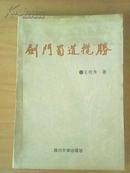 剑门蜀道揽胜(一版一印1500册)