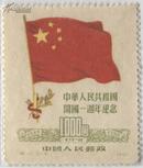 纪6中华人民共和国开国一周年纪念(散票)