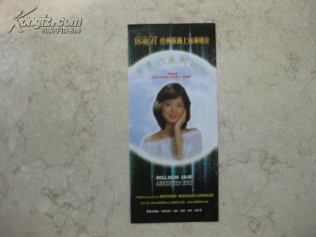 节目单  铃木雅子(陈雅娟)领衔独唱  邓丽君经典歌曲上海演唱会2011-10-5