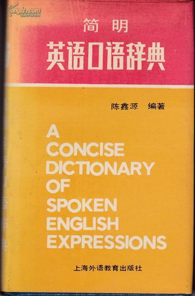 简明英语口语辞典