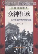 众神狂欢――当代中国的文化冲突问题