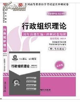 华试 行政组织理论00319 0319华试自考试卷+历年真题 赠串讲