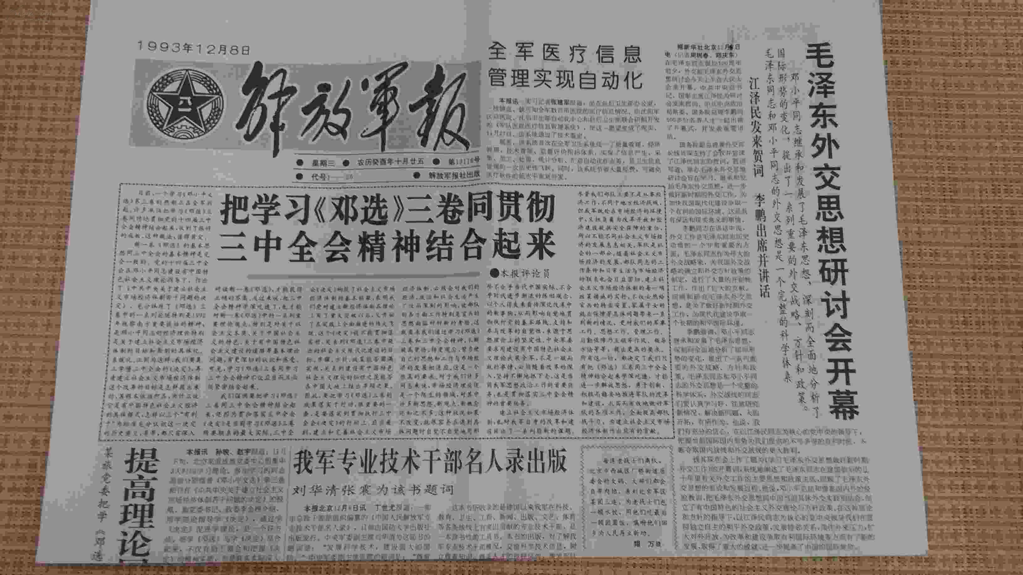 解放军报(1993年12月8日)
