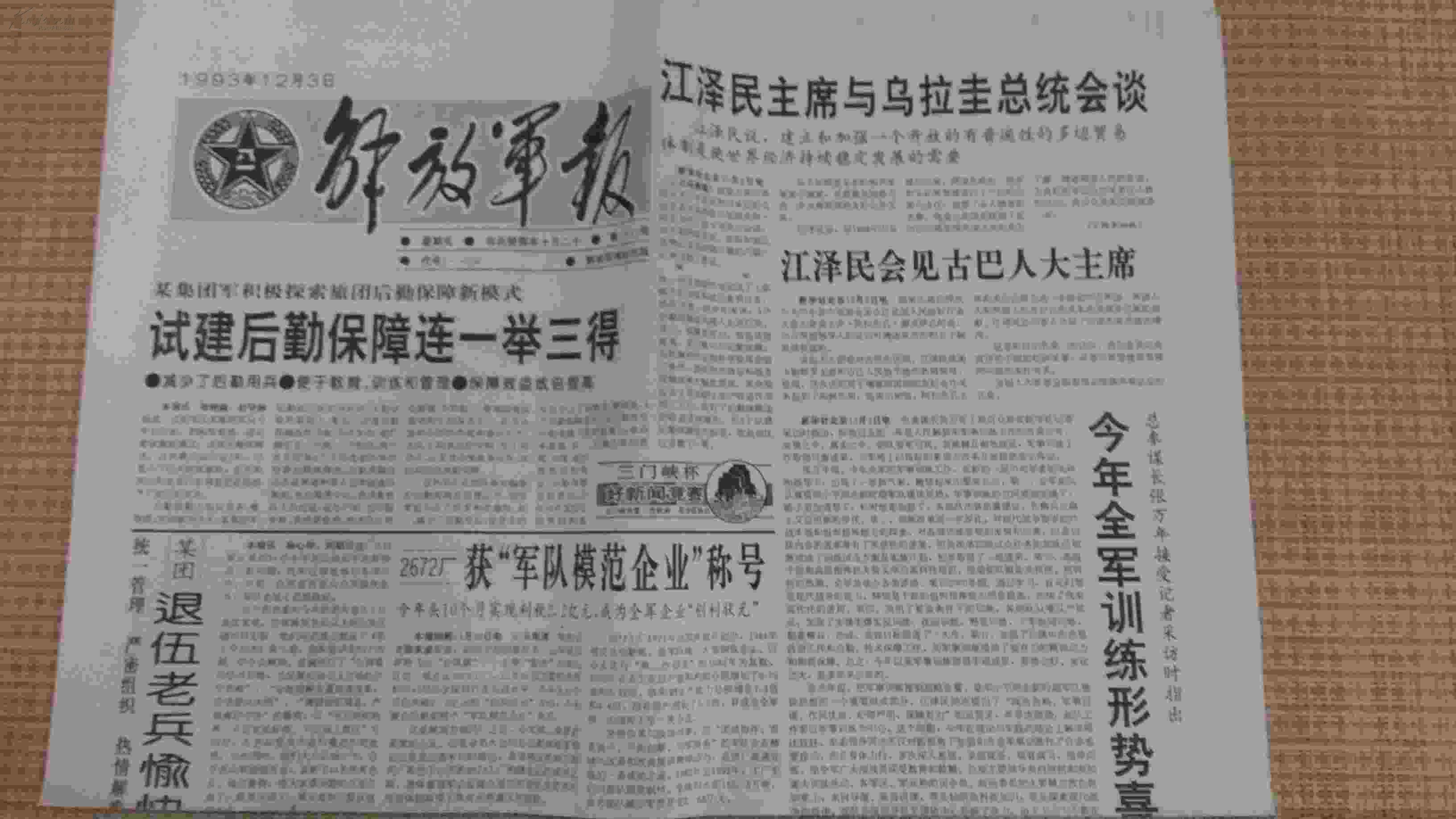 解放军报(1993年12月3日)